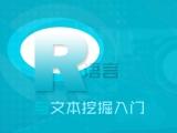 R语言与文本挖掘入门篇视频教程