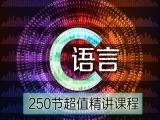 零基础学通C语言教程视频