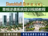 SketchUp(草图大师)草根逆袭系统培训视频教程
