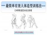 最简单有效人体造型训练法乐众彩票app下载