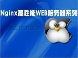 Nginx高性能WEB服务器视频课程(完整版)