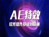 AE影视后期特效全集视频课程