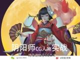 CG人物角色实战-阴阳师作业修改乐众彩票app下载