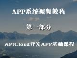 APP系统视频教程-第一部分:APICloud开发APP基础课程