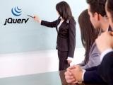 JQuery精讲视频课程