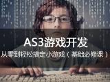 AS3游戏开发-从零到轻松搞定小游戏【人龙世纪】视频教程