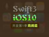 iOS 10开发第一季-高级篇视频教程