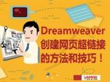 Dreamweaver制作各种超链接的方法和技巧视频教程