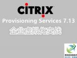Citrix Provisioning Services 7.13企业虚拟化实战视频教程