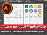 Illustrator CC 扁平化图标设计乐众彩票app下载