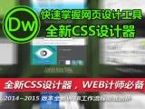 Dreamweaver CC 网页设计师必备工具培训乐众彩票app下载