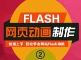 Flash网页动画制作轻松学视频教程