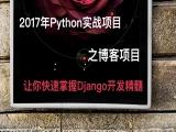 Python实战之Django开发博客系统乐众彩票app下载