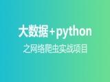 大数据+Python网络爬虫实战项目乐众彩票app下载