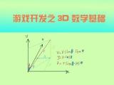 游戏开发之3D数学视频教程