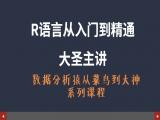 数据分析利器——R语言入门视频教程