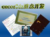 cocos2dx游戏开发实战之贪吃蛇视频教程