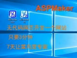 无代码ASP网页开发7天让菜鸟变专家视频教程