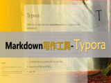Markdown写作工具-Typora视频教程