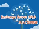 Exchange Server 从入门到精通视频教程