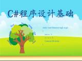 C#语言程序设计视频教程