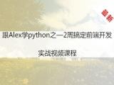 跟Alex学python之—2周搞定前端开发实战视频课程