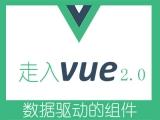 走入Vue2.0视频教程