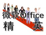 Office高级-Excel VBA和Access企业级高级应用视频教程