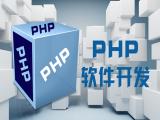 PHP软件开发高级视频教程
