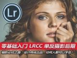 Lightroom 6 入门到精通单反 LRCC调色乐众彩票app下载