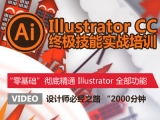 Illustrator CC 2017 终极技能 AICC 实战乐众彩票app下载