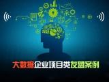 大数据企业项目类友盟案例乐众彩票app下载