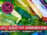 InDesign CC 交互式 PDF 文档和演示文稿乐众彩票app下载