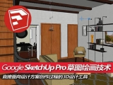 Google SketchUp Pro 谷歌草图绘画技术乐众彩票app下载