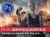Photoshop CC 高级创意合成实战篇视频教程