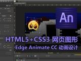 Edge Animate CC 可视化 HTML5 动画设计乐众彩票app下载