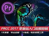 Premiere Pro CC 2017 零基础学习视频剪辑