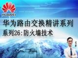 华为路由交换精讲系列26:防火墙技术 肖哥视频课程