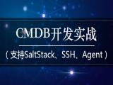 CMDB开发实战(支持SaltStack、SSH、Agent)视频教程