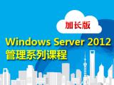 Windows Server 精讲系列课程(加长版)视频教程