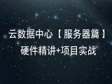 云计算数据中心系列 【服务器篇】 视频课程(硬件精讲 + 项目实战)