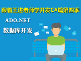 跟着王进老师学开发C#篇第四季:ADO.NET数据库开发视频教程