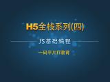 H5全栈系列四:JS基础编程视频教程