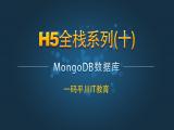 H5全栈系列十:MongoDB数据库视频教程