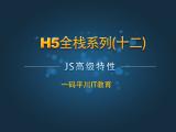 H5全栈系列十二:JS高级特性视频教程