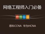 网络工程师小白入门--【思科CCNA、华为HCNA等网络工程师认证】视频教程