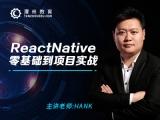 React Native零基础入门到项目实战视频教程