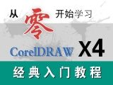 Coreldraw经典版本X4实例教程