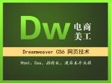 dreamweaver静态网页技术,优化你的互联网技术基因视频教程