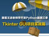 跟着王进老师学开发Python篇第三季:Tkinter GUI项目实战篇视频教程